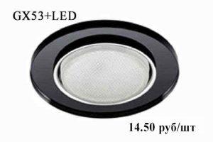 Светильники GX53+LED