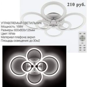 LED люстра